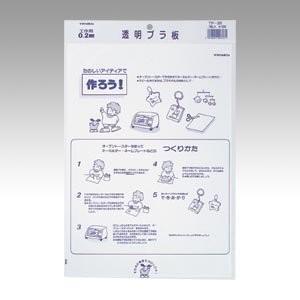 Yahooポイント10倍!西敬 透明プラ板B4 0.2mm 一枚袋入り TP−201