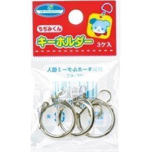 銀鳥産業 ちぢみくんキーホルダ PF-KTの商品画像|ナビ