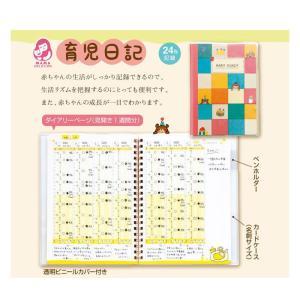 銀鳥産業 育児日記 MS-BDD|tag|03