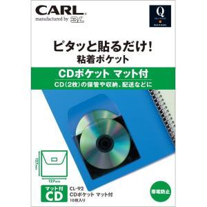 カール事務器 CDポケット マット付 CL-92