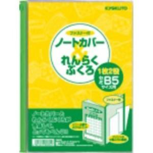 【箱買い商品 / 一箱100セット】キョクトウ 連絡袋ノートカバー SEB5C (※メーカーからの取り寄せになります)|tag