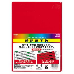 クツワ STAD 暗記下敷 B5サイズ VS005R レッド(10セット)