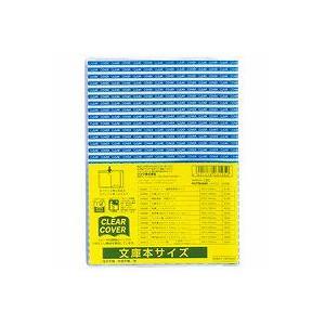クツワ STAD クリアカバー 文庫本サイズ DH004|tag