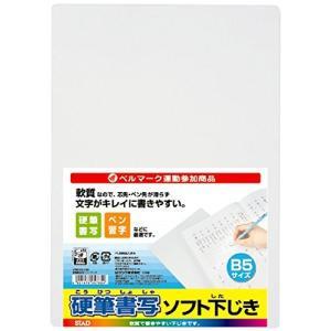 クツワ STAD 下敷 B5サイズ 硬筆書写用ソフト VS013|tag