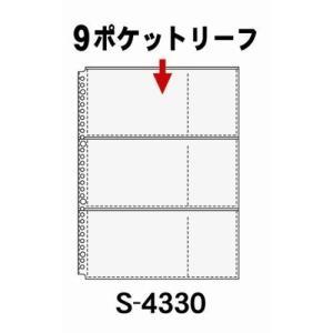 コレクト 9ポケットリーフ S-4330(5セット)|tag