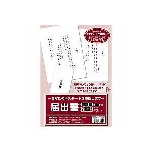 タカ印・届出書・44-500(5セット)|tag
