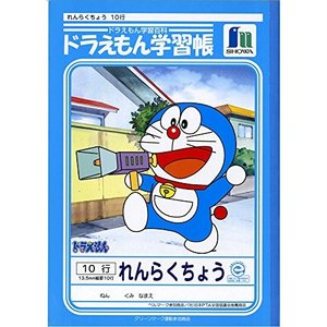 ショウワノート ドラえもん学習帳 連絡帳 10行 KL-68 tag