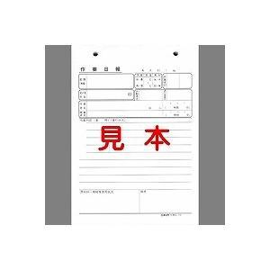 労務 51-1N/ノーカーボン作業日報 tag
