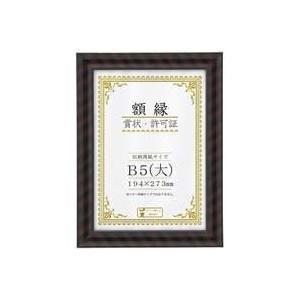 大仙 額縁 賞状額 金ラック-R B5(大) J335C1600 PET 樹脂製 箱入