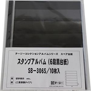 テージー スタンプアルバム デラックス スペア 切手単片用 6段黒台紙 10枚入 SB-306S tag