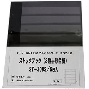 テージー スタンプアルバムストックブックDXスペア 切手単片用 ST-308S tag