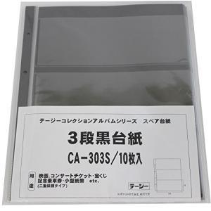 テージー コレクションアルバムスペア 宝くじ他 CA-303S|tag