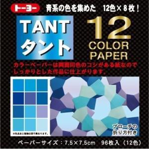 トーヨー タント12カラーペーパー 7.5cm 96枚入 青系12色 tag