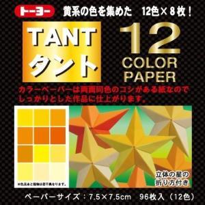 トーヨー タント12カラーペーパー 7.5cm ...の商品画像