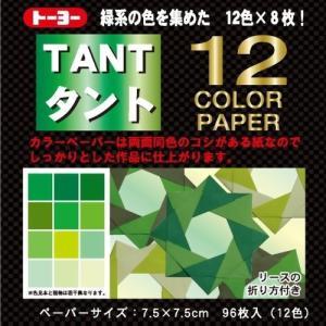 トーヨー タント12カラーペーパー 7.5cm 96枚入 緑系12色(10セット)|tag