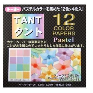 トーヨー タント折り紙 パステルカラー12色 カラーペーパー 15×15cm 068005 tag