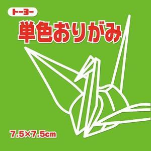 トーヨー 単色おりがみ 7.5 黄緑 tag