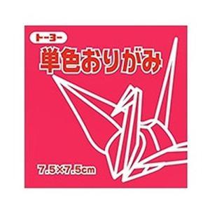 トーヨー 単色折紙 7.5 cm (べに) 068126 tag