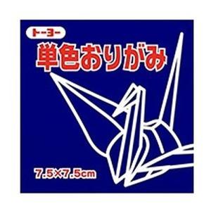 トーヨー 単色折紙7.5CM140 068140コン|tag