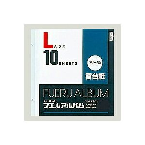 【箱買い商品 / 一箱30セット】ナカバヤシ フエルアルバム替台紙 アフ−LFR−10 (※メーカーからの取り寄せになります)|tag