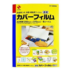 ニチバン カバーフィルム A5判 4シート入 CF-200SN 透明|tag