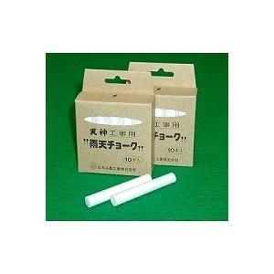 日本白墨工業 工事用雨天チョーク 白 10本入り UC-2(5セット)