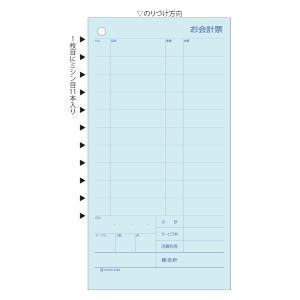 ヒサゴ お会計票2枚複写ミシン11本入り(300セット入) 3129(5セット)