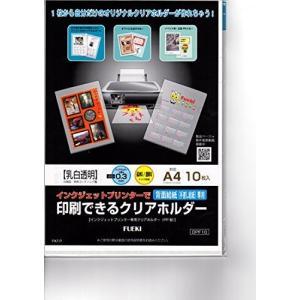 フエキ 印刷できるクリアホルダー DPF10 A4サイズ 10枚入 tag