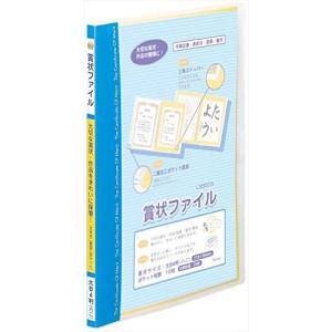 レイメイ藤井 賞状ファイル B4 ブルー LSB80A tag