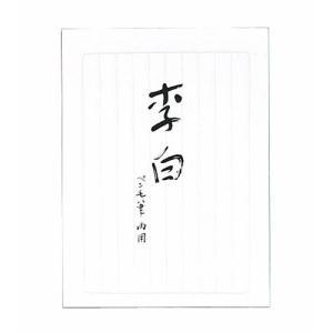 マルアイ 藤壷 高級箋 李白 ヒ-リ340
