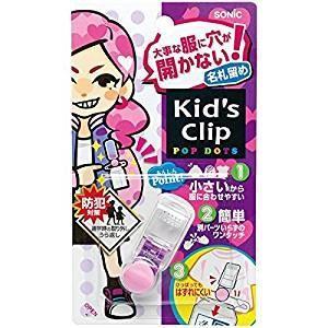 ソニック キッズクリップ ミニ 服に穴が開かない名札留め ピンク SK-4973-P  (10セット) tag