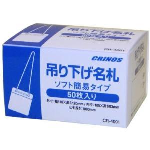 クリノス 吊下げイベント名札・W・50枚 CR-4001W tag