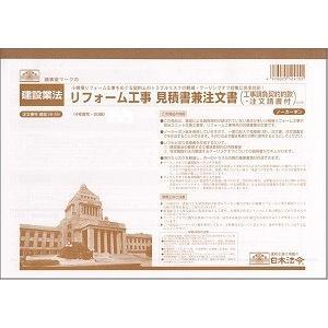 日本法令 リフォーム工事見積書兼注文書(請負契約約款・注文請書付) 建設26−5N|tag