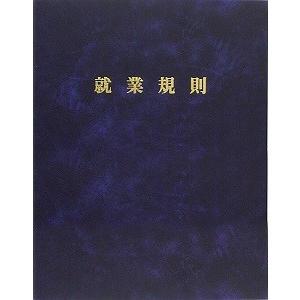 Tポイント10倍!日本法令 高級就業規則ファイル 労基29−F|tag