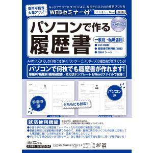 日本法令 パソコンで作る履歴書 労務12−94|tag