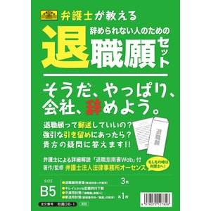 日本法令 辞められない人のための退職願セット B5 労務 38-1 4976075127828