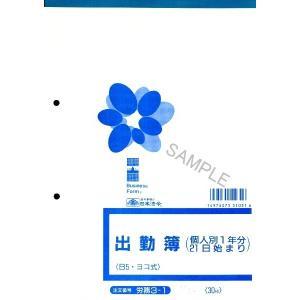 日本法令 出勤簿 労務3−1 tag