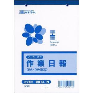 日本法令 ノーカーボン作業日報 労務51−1N tag