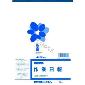 日本法令 ノーカーボン作業日報 労務51−N|tag