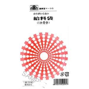 日本法令 のりのいらない給料袋 kyuuyo9−5 tag