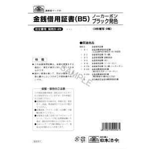 Tポイント10倍!日本法令 金銭借用証書 契約9−4N|tag