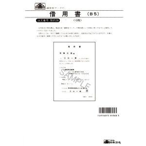 日本法令 借用書 契約36 tag