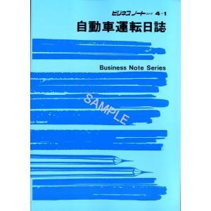 日本法令 自動車運転日誌 ノート4−1 tag
