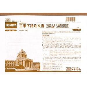 日本法令 工事下請注文書(個別工事下請契約約款注文請書・注文書(控)付) 建設29|tag