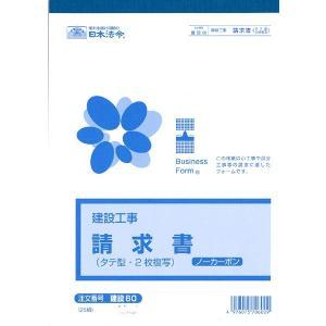 日本法令 請求書 建設60|tag