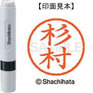 シヤチハタ ネーム6既製 XL-6 1325 杉村 4974052448775