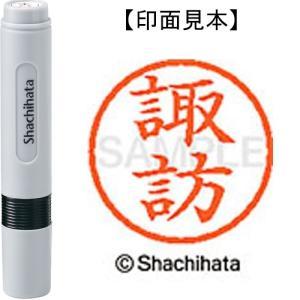 シヤチハタ ネーム6既製 XL-6 1336 諏訪 4974052450365
