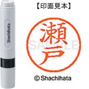 シヤチハタ ネーム6既製 XL-6 1341 瀬戸 4974052450402