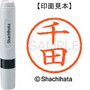 シヤチハタ ネーム6既製 XL-6 1350 千田 4974052450488
