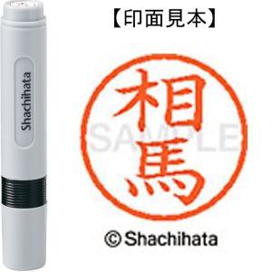 シヤチハタ ネーム6既製 XL-6 1355 相馬 4974052450518